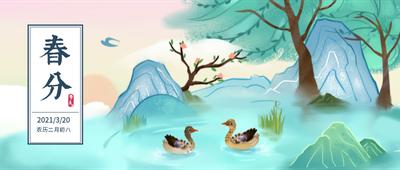 春分,二十四节气,风景,插画