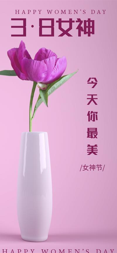 女王节快乐,花,实物照片