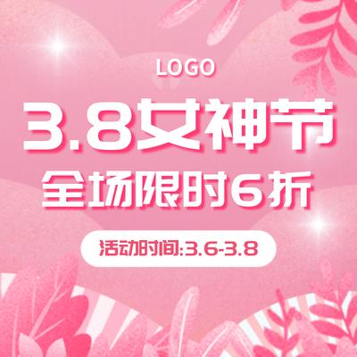 妇女节,促销,活动,粉色