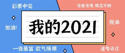 2021许愿弹幕,趣味