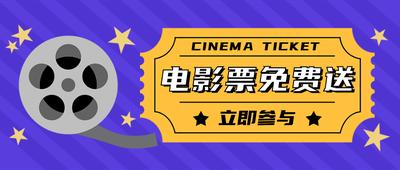 免费电影票,福利