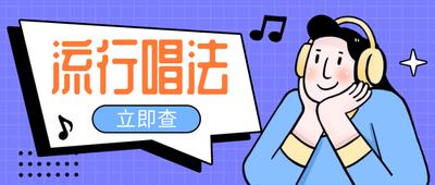 流行唱法,音乐培训
