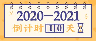 2020—2021