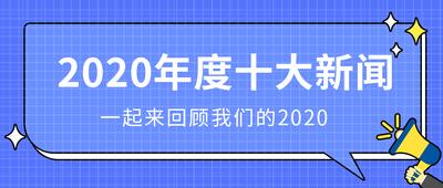 2020年度十大新闻