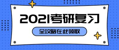 012021考研复习,蓝色,吸睛
