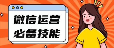 微信运营必备技能,橙色,女孩,手绘插画
