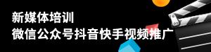 新媒体培训微信公众号抖音快手视频推广
