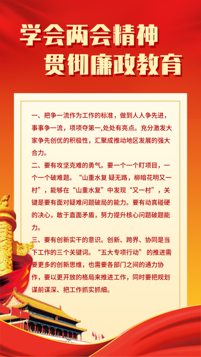 党员党建两会活动党政风
