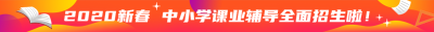 2020新春 中小学课业辅导全面招生啦!