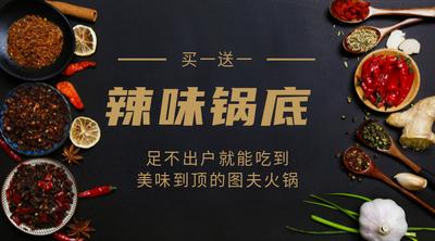 辣味火锅,手机横幅广告