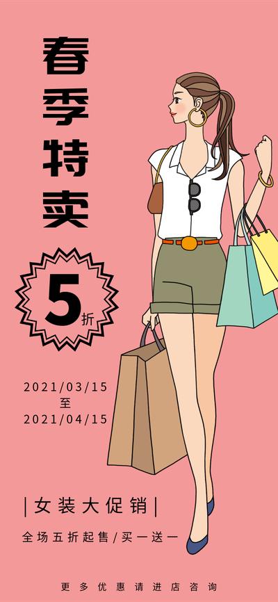 春夏特卖,粉色,女孩,购物,手绘插画