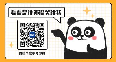 二维码关注,可爱,熊猫