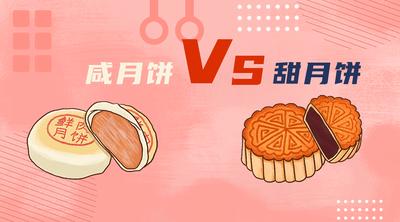 甜月饼咸月饼