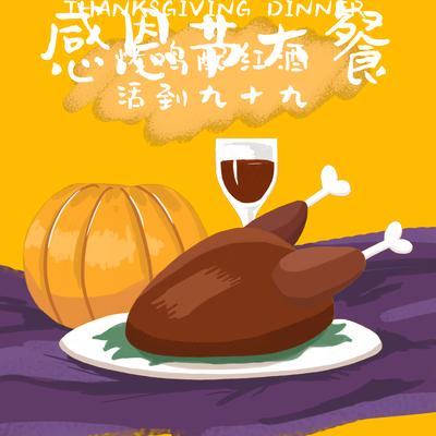 烤鸡配红酒