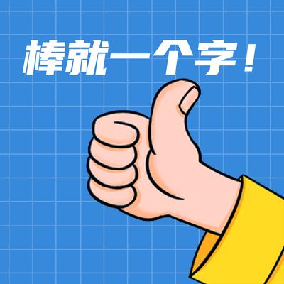 真棒,大拇指