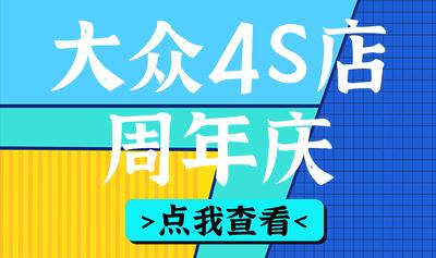 4S店周年庆