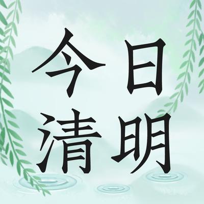 清明节,柳叶,风景,唯美
