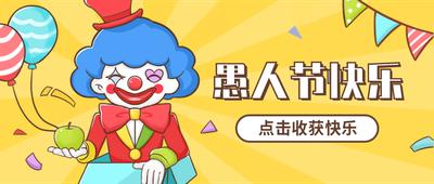 愚人节快乐,小丑,气球,卡通