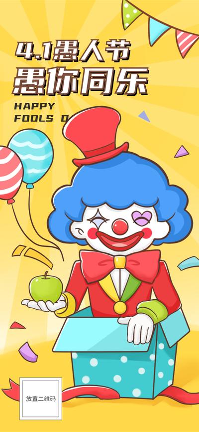 愚人节快乐,小丑,卡通,插画