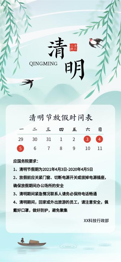 清明节,放假通知,柳叶,风景