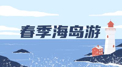 春季海岛游,手机横幅广告