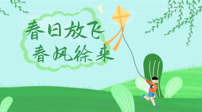春天放风筝,风筝节