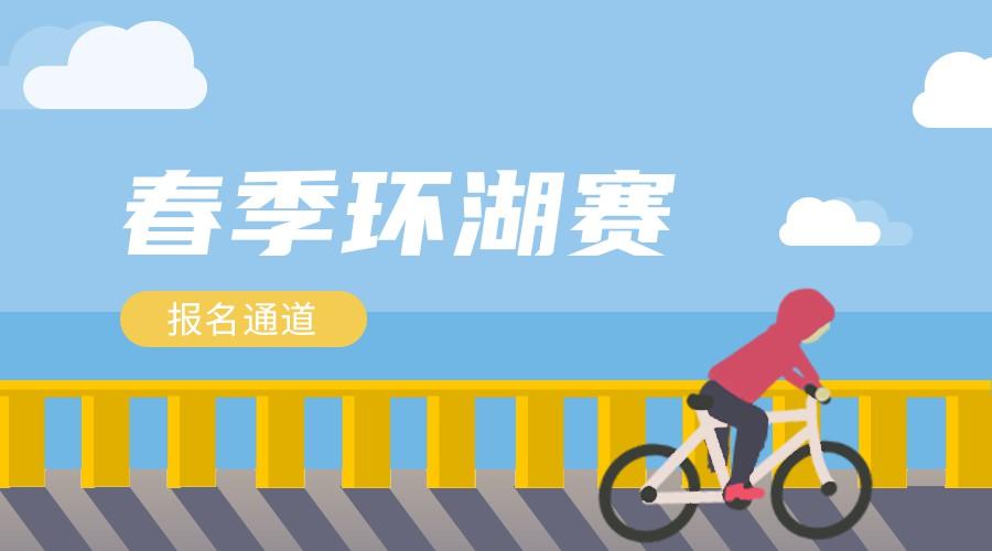 春季环湖赛,手机横幅广告