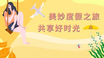 度假好时光,旅行,飞机