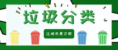 垃圾分类,保护环境人人有责