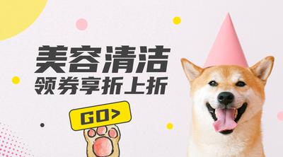 宠物美容,手机横幅广告