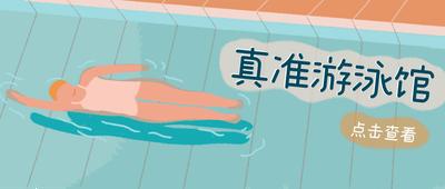 夏天的泳池,游泳馆
