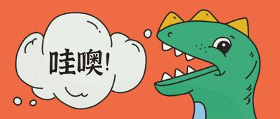 卡通恐龙,惊喜,哇哦