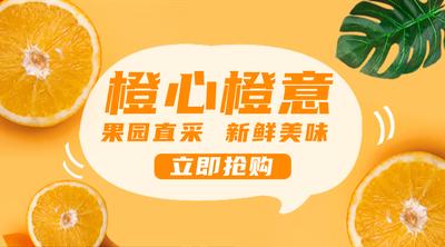 水果橙子,手机横幅广告