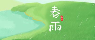 春雨 节气 公众号
