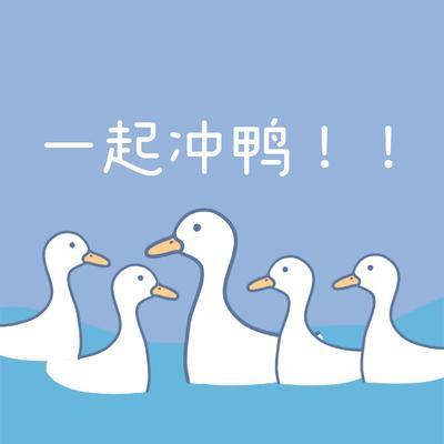 一起冲鸭!!