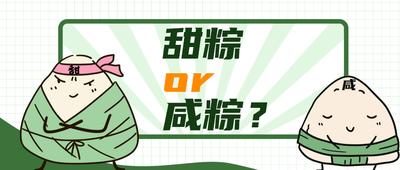 甜粽还是咸粽?