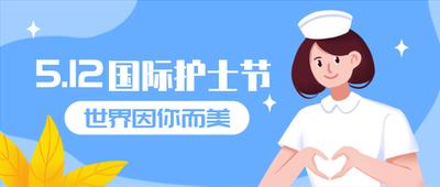 国际护士节,健康,医疗