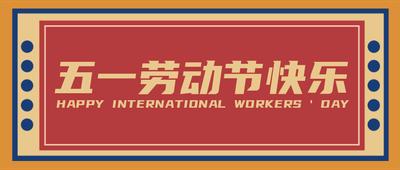 劳动节快乐,公众号首图