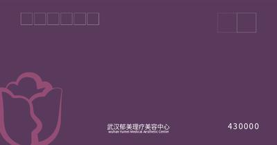 紫色医疗美容院信封