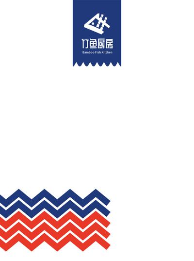 竹鱼厨房餐饮店纸袋