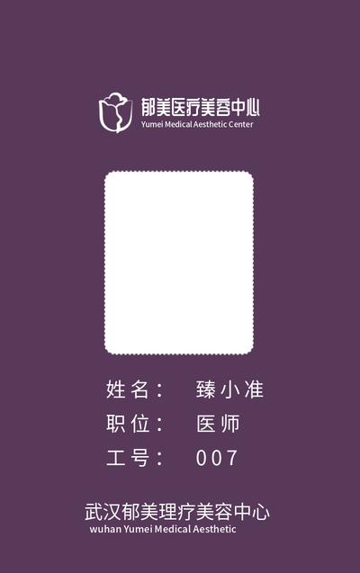 紫色医疗美容院工牌