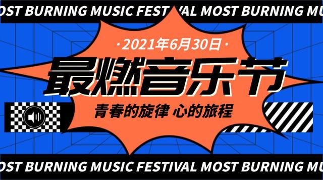 最燃音乐节,潮流