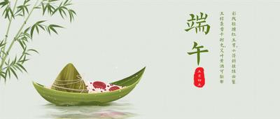 端午节粽子 公众号