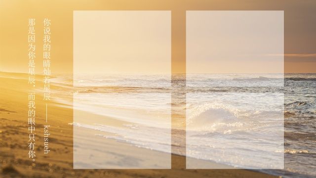 浪漫海边风景