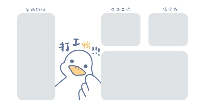 打工鸭可爱电脑桌面