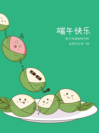 端午q版粽子海报