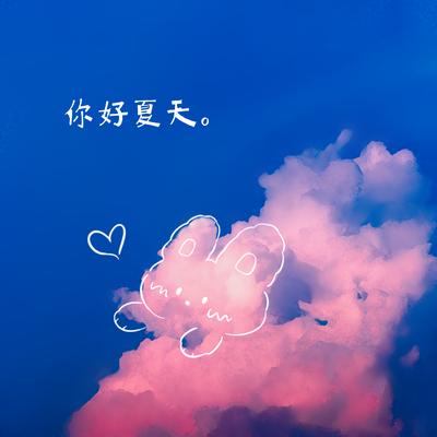 夏天,彩云,兔子,朋友圈