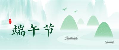 端午 吃粽子 节日 中国风