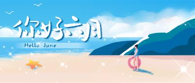 六月,海滩,大海,文艺
