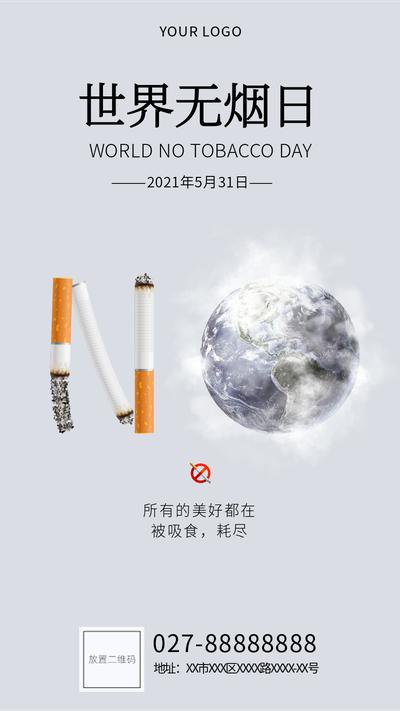 世界无烟日,环保,公益